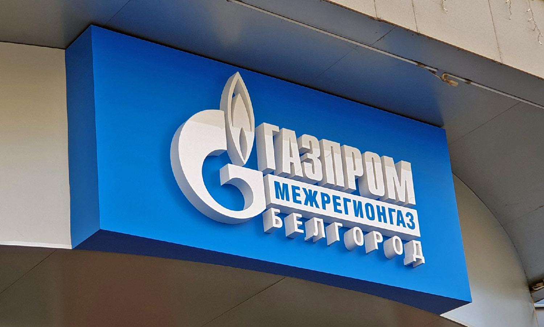 Газпром, пр-т Славы