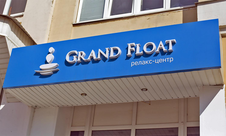 Объемные буквы GrandFloat