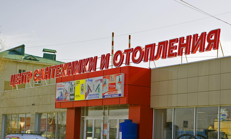 """Объемные буквы """"Центр сантехники"""""""