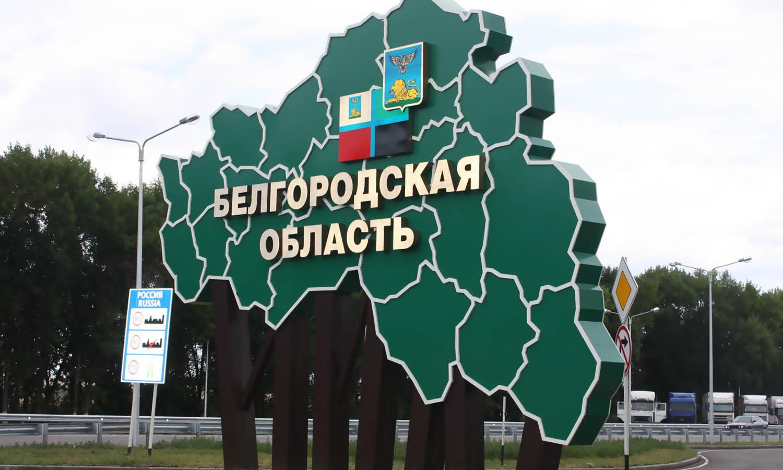 """Стелла """"Белгородская область"""""""